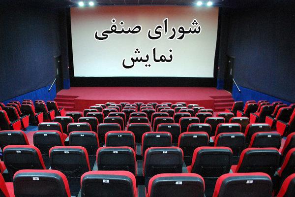چه فیلمهایی در عید سعید فطر اکران میشوند