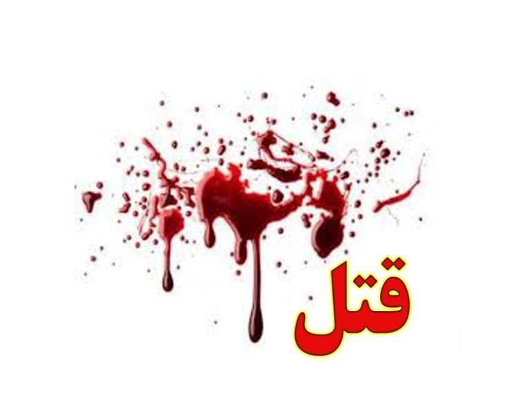 قتل خانم معلم به دست همکارش