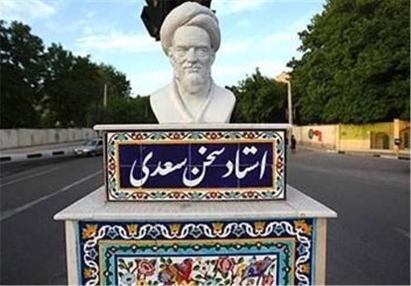 گلستان سعدی/ دو همسفر در زندان