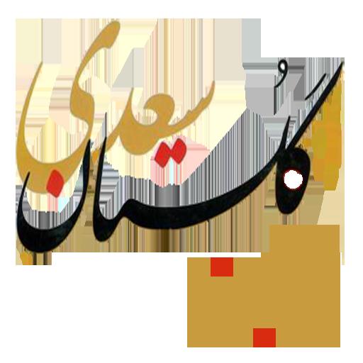 3 حکایت شیرین از گلستان سعدی