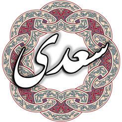 گلستان سعدی/ مقدم شمردن خاطر یاران بر مصالح خویش