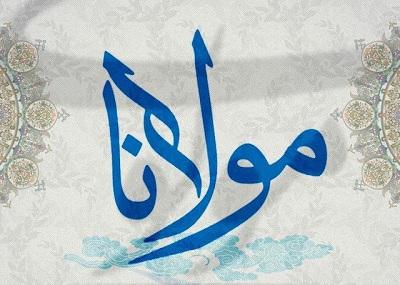 غزلی از دیوان شمس/ ای در طواف ماه تو ماه و سپهر مشتری