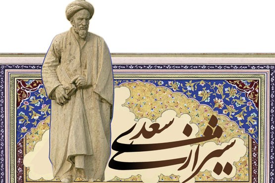 بوستان سعدی/ یکی را چو من دل به دست کسی