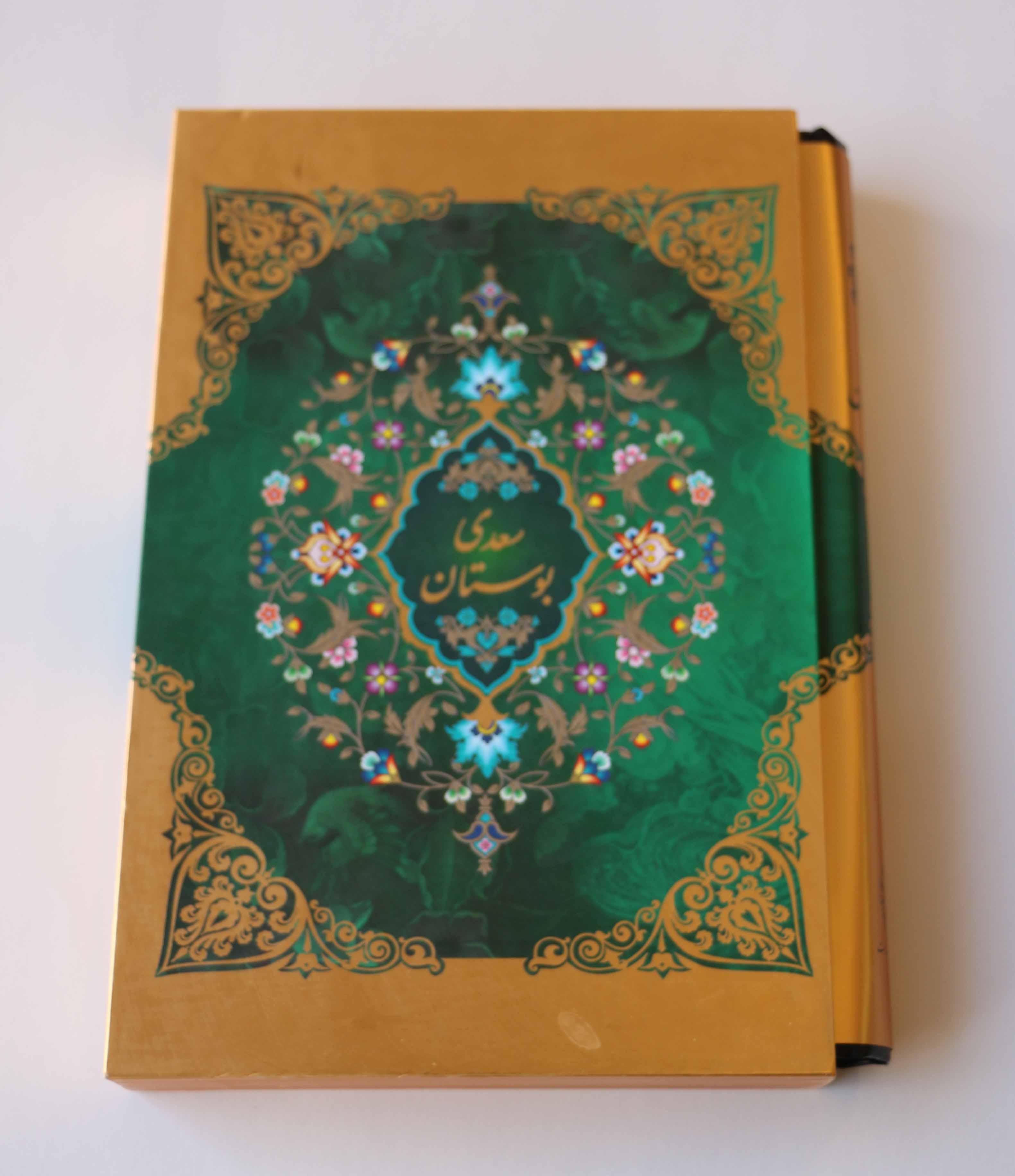 شعری از بوستان سعدی/ شنیدم که فرزانهای حق پرست