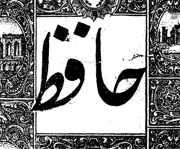 امروز با حافظ/ خواب آن نرگس فتان تو بی چیزی نیست