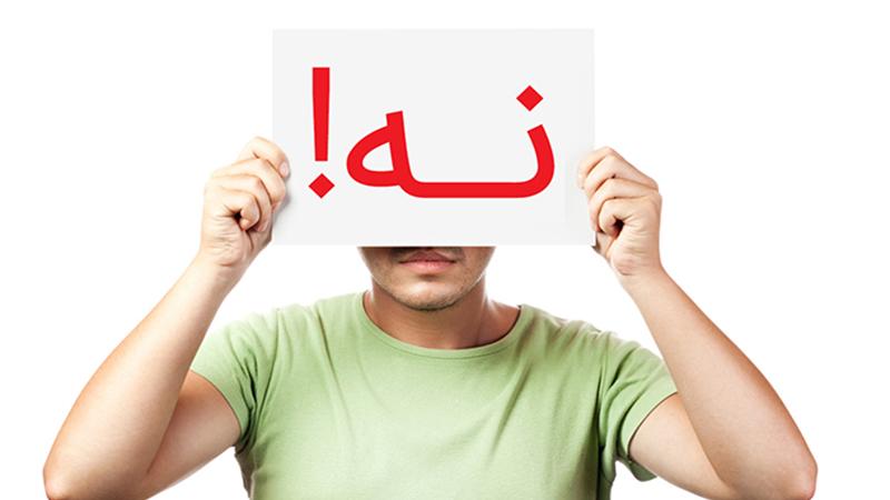چگونه یاد بگیریم به دیگران نه بگوییم
