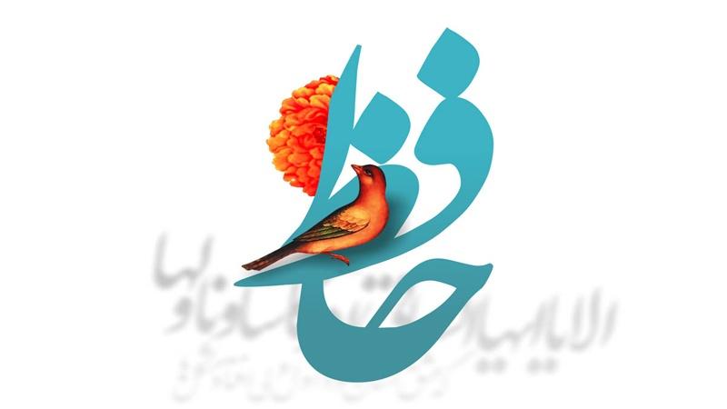 غزلی از حافظ؛ هرگزم نقش تو از لوح دل و جان نرود