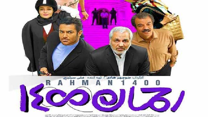 فیلم رحمان 1400 در روزهای پایانی سالی ۹۷ روی پردههای سینما رفت
