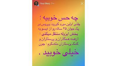بهبودی 2 بیمار مبتلا به کرونا در تهران