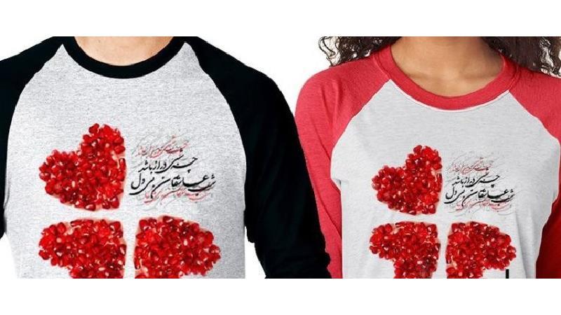 لباس شیک و مخصوص برای شب یلدا چطور باید باشد