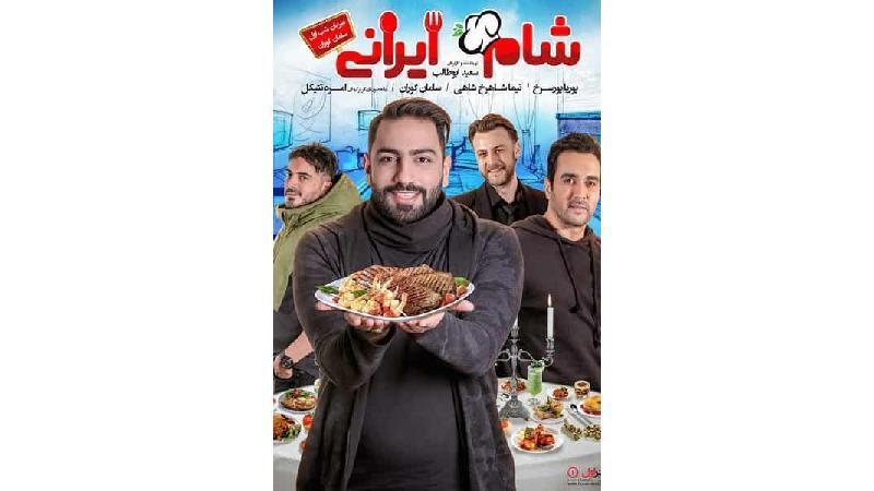 سامان گوران، نیما شاهرخ شاهی، امره تتیکول، پوریا پورسرخ در شام ایرانی