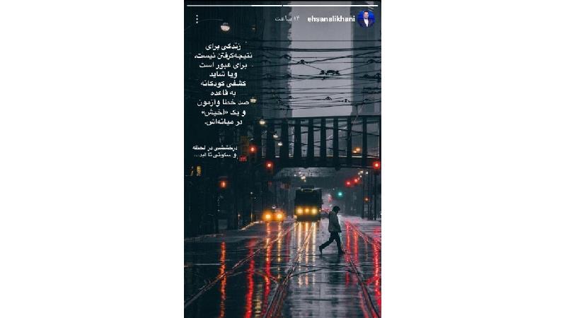 دلنوشته زیبای احسان علیخانی