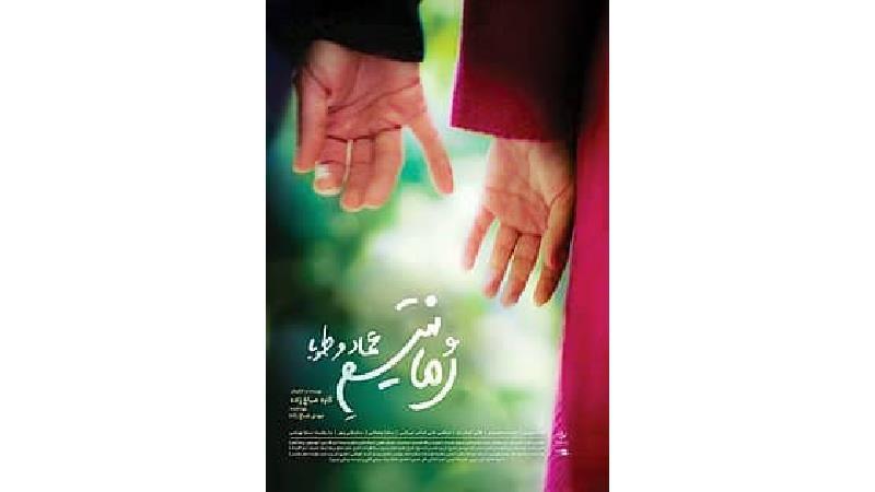 پوستر فیلم رمانتیسم عماد و طوبا