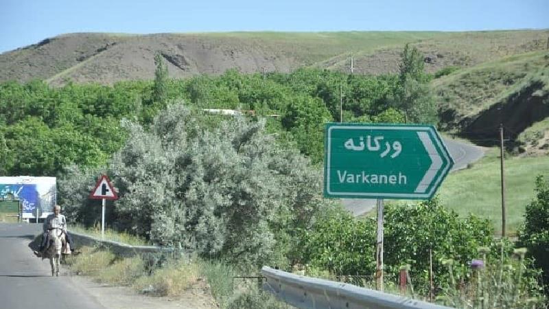 چگونه به روستای ورکانه همدان برویم