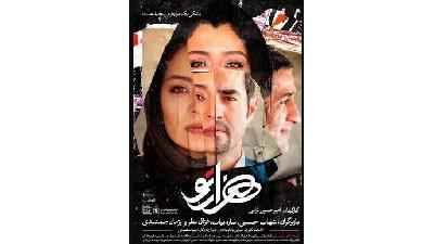 معرفی کامل فیلم هزار تو ؛خلاصه داستان و بازیگران