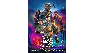 خلاصه داستان و بازیگران فیلم منطقه پرواز ممنوع