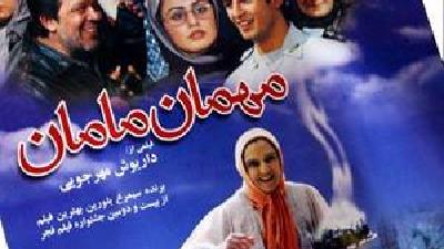 پوستر فیلم مهمان مامان