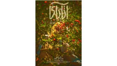 پوستر فیلم آتابای ساخته نیکی کریمی