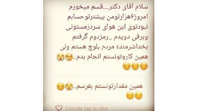عکسی که بشیر حسینی داور برنامه عصر جدید منتشر کرد