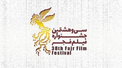 اعلام اسامی نامزدهای جشنواره فجر 98