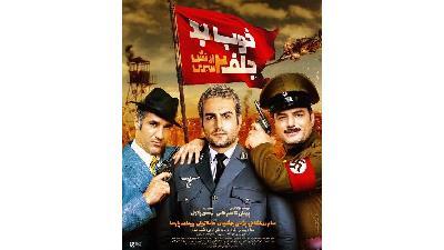 پوستر فیلم خوب بد جلف 2: ارتش سری