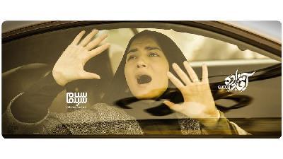 پردیس پورعابدینی در نقش راضیه در سریال آقازاده