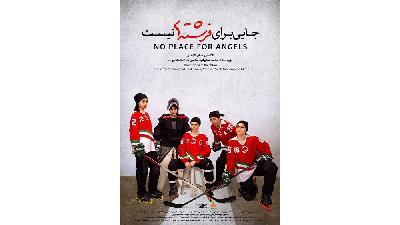 پوستر فیلم جایی برای فرشته ها نیست
