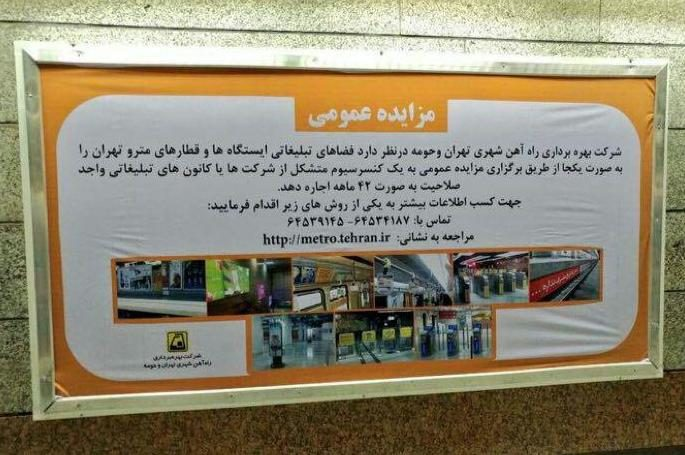 واکنش شورا به قراردادهای دقیقه نودی شهرداری تهران