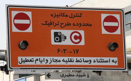 ممنوعیت ورود خودروهای کاربراتوری به محدوده