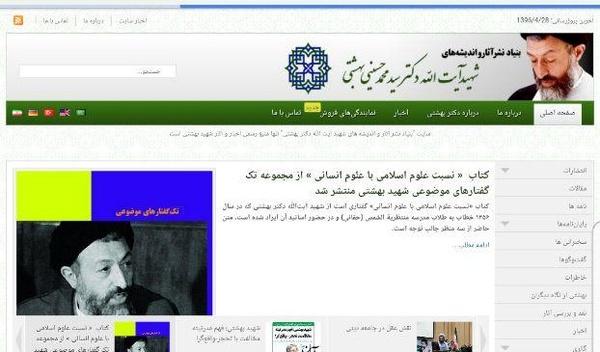 سایت بنیاد نشر آثار و اندیشههای شهیدبهشتی فیلتر شد