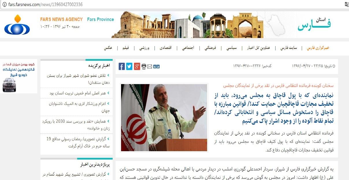 فرمانده انتظامی استان فارس: من نگفتم
