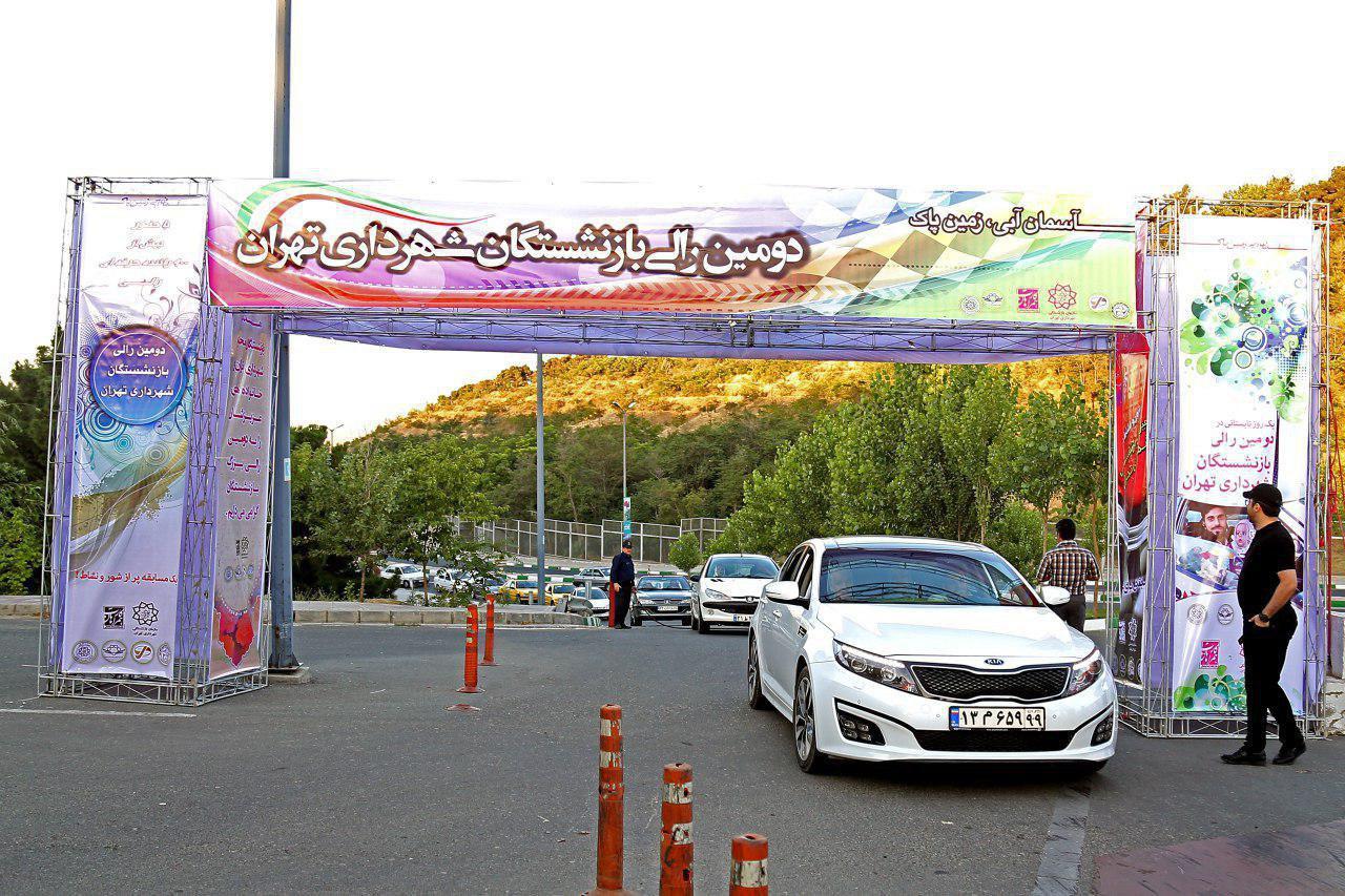 برگزاری بزرگترین رالی شهروندی با حضور بیش از ۹۰۰ رالیسوار بازنشسته تهرانی