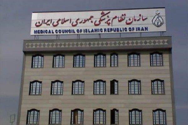 اسامی منتخبین انتخابات نظام پزشکی تهران