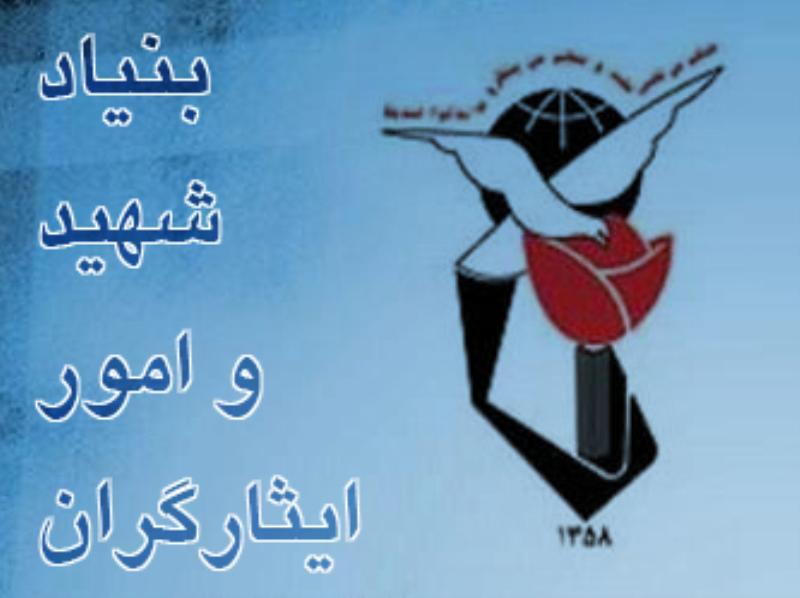ارائه ۳۰ هزار برگ سند از تخلفات بنیاد شهید دولت دهم به دادگاه