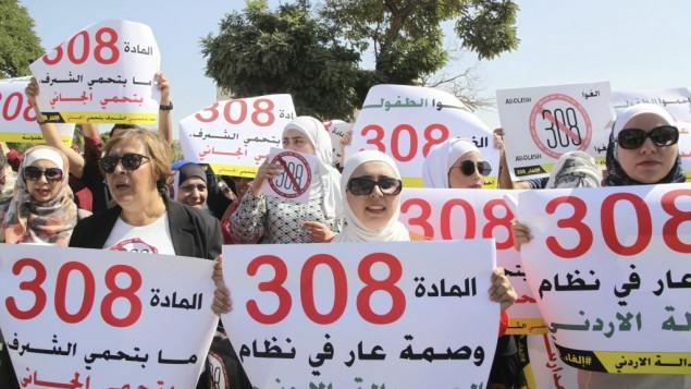 پارلمان اردن «قانون تجاوز» را لغو کرد