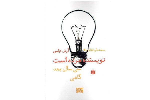 انتشار «نویسنده مرده است» و دو نمایشنامه دیگر از آرش عباسی