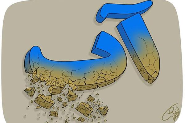 تضاد سیاستهای کشاورزی برنامه ششم با بحران «آب»