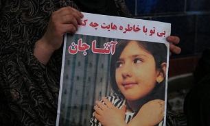 قاتل آتنا اصلانی این هفته محاکمه میشود