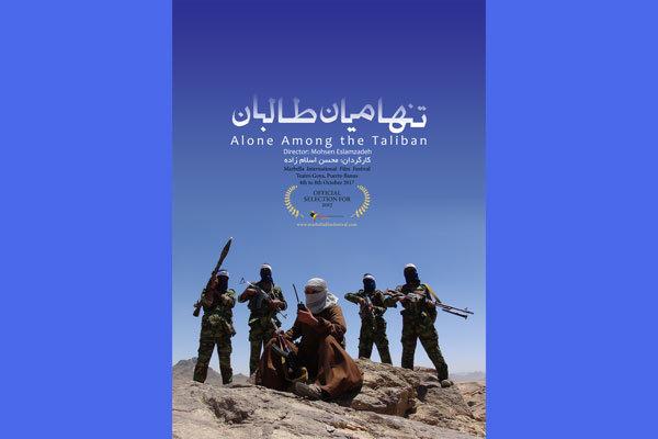تازهترین خبرها از حضور فیلمهای ایرانی در جشنوارههای جهانی