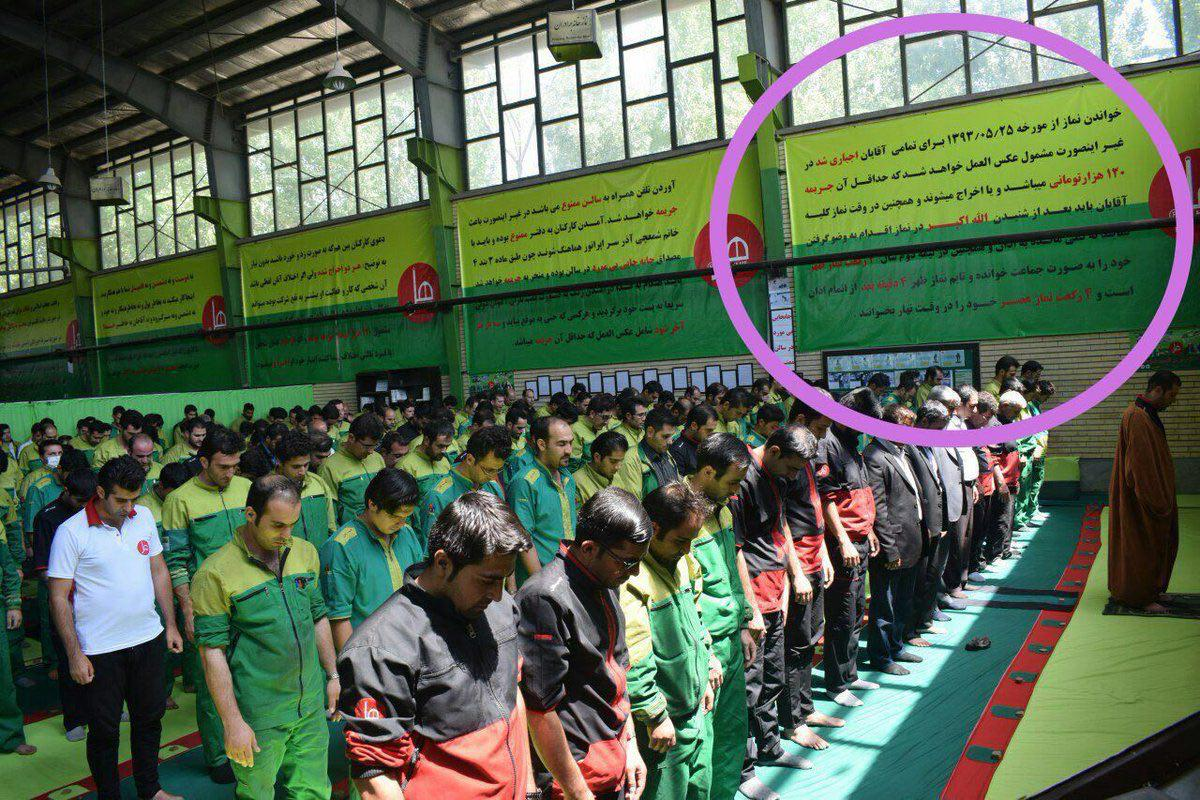 ستاد اقامه نماز به اجبار نماز در کارخانه هل واکنش نشان داد