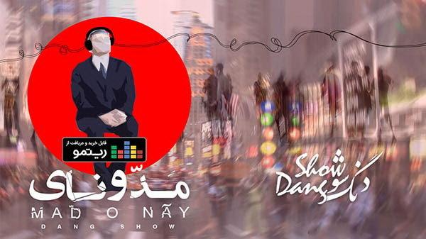 «مدونای» دنگ شو در بازار موسیقی