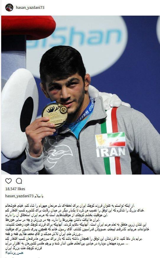 پست اینستاگرامی حسن یزدانی پس از قهرمانی در مسابقات جهانی