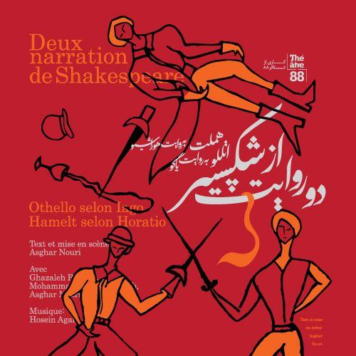 دو روایت از شکسپیر در سنگلج