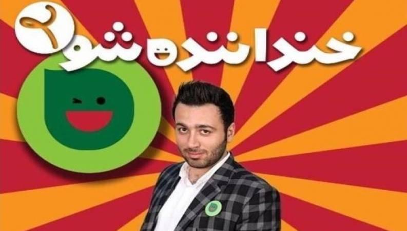 استندآپ کمدی علی صبوری در مرحله نیمه نهایی خنداننده شو 2/ جمعه 26 مرداد