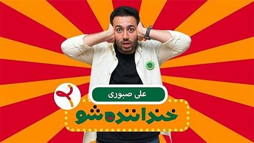 علی صبوری نفر اول خنداننده شو2 شد/ علی صبوری و ابوطالب حسینی بعد از اعلام نتایج چه نوشتند