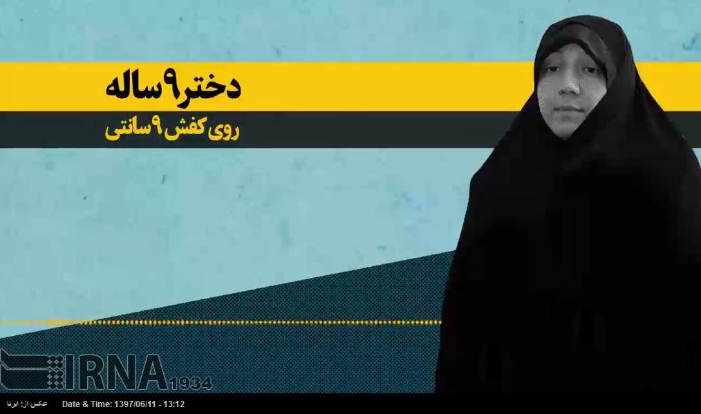 صوت/ روایت معاون دادستان مشهد از ماجرای جلوگیری از عروسی دختر 9 ساله