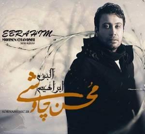 محسن چاوشی: منتظر نظرات مردم درباره آلبوم ابراهیم هستم