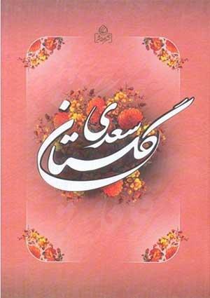 4 حکایت از گلستان سعدی را بخوانید