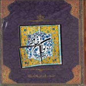 امروز با حافظ/ میفکن بر صف رندان نظری بهتر از این