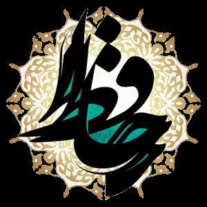 امروز با حافظ/ شنیدهام سخنی خوش که پیر کنعان گفت